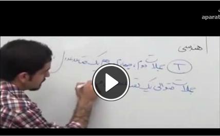تدریس ریاضی کنکور آسان است استاد احمدی