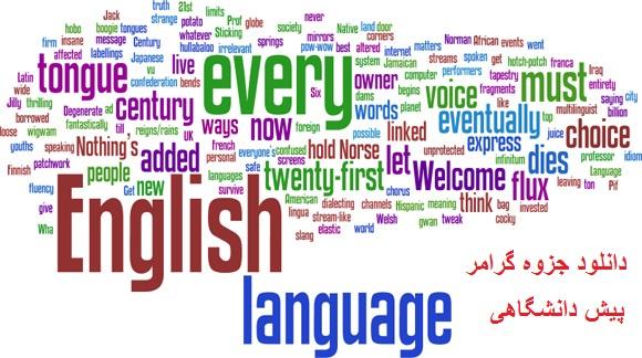 دانلود جزوه تکنیکی گرامر زبان انگلیسی مهندس احمدی
