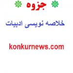 دانلود خلاصه نویسی ادبیات