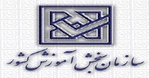 فردا آخرین مهلت ثبتنام تکمیل ظرفیت کنکور دانشگاه فرهنگیان