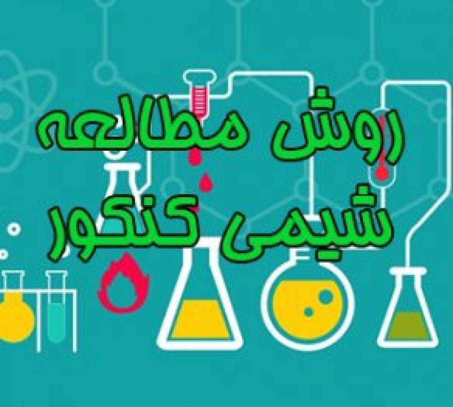 روش مطالعه شیمی از دید موسسه آموزشی کنکور آسان است