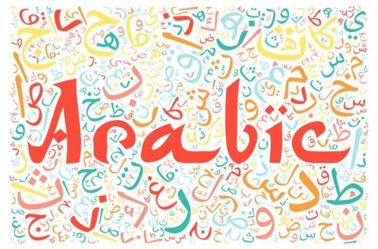 روشهای مطالعه عربی
