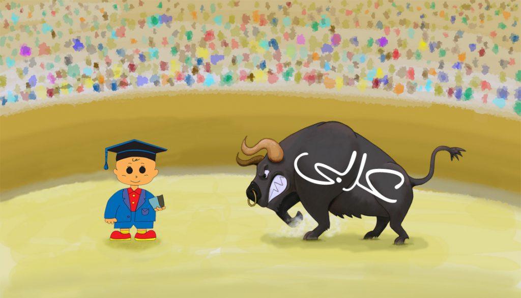 روش صحیح مطالعه عربی کنکور آسان است