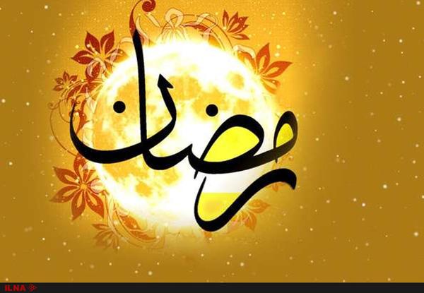 در ماه مبارک رمضان چگونه درس بخوانیم
